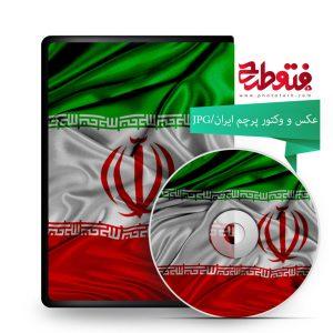 1000 300x300 - بیش از صد تصویر پرچم ایران