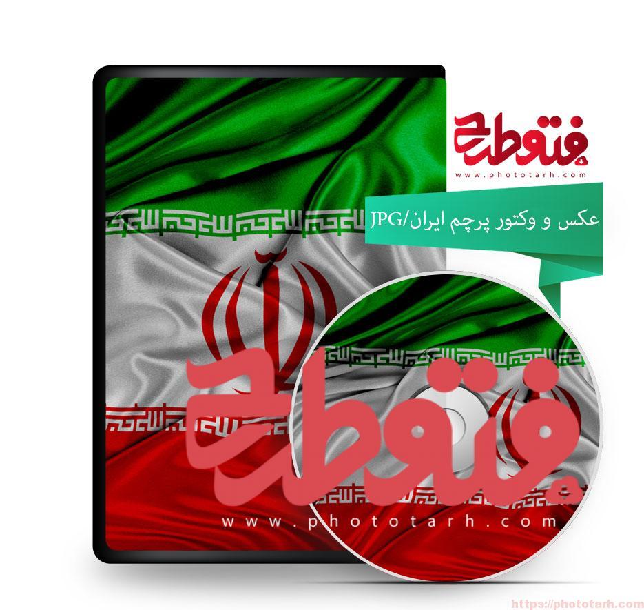 1000 - بیش از صد تصویر پرچم ایران