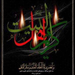 Aveh95 300x300 - پوستر لایه باز شهادت امام حسن