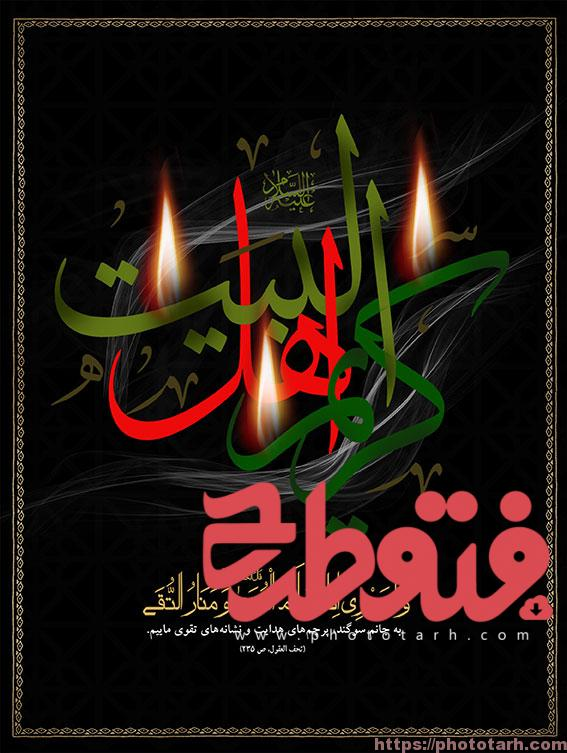Aveh95 - پوستر لایه باز شهادت امام حسن