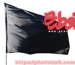 DSC 0004 - تصاویر با کیفیت پرچم مشکی در حالت های مختلف