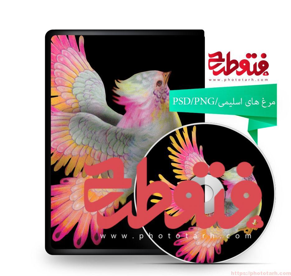 g 2 - بیش از چهل تصویر مرغهای اسلیمی