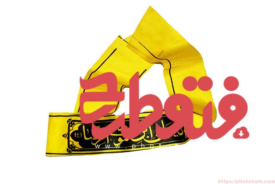 sarband emam reza 2 - تصاویر باکیفیت سربند/سری دوم