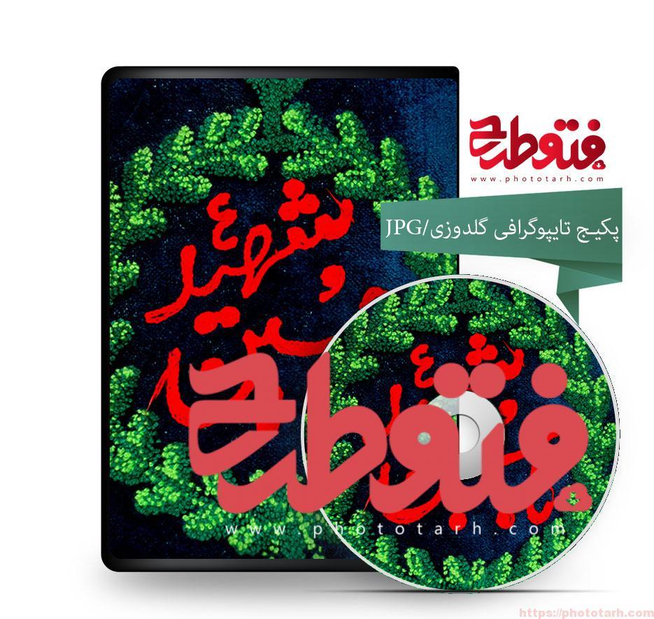 15 - پکیج تایپوگرافی گلدوزی شده