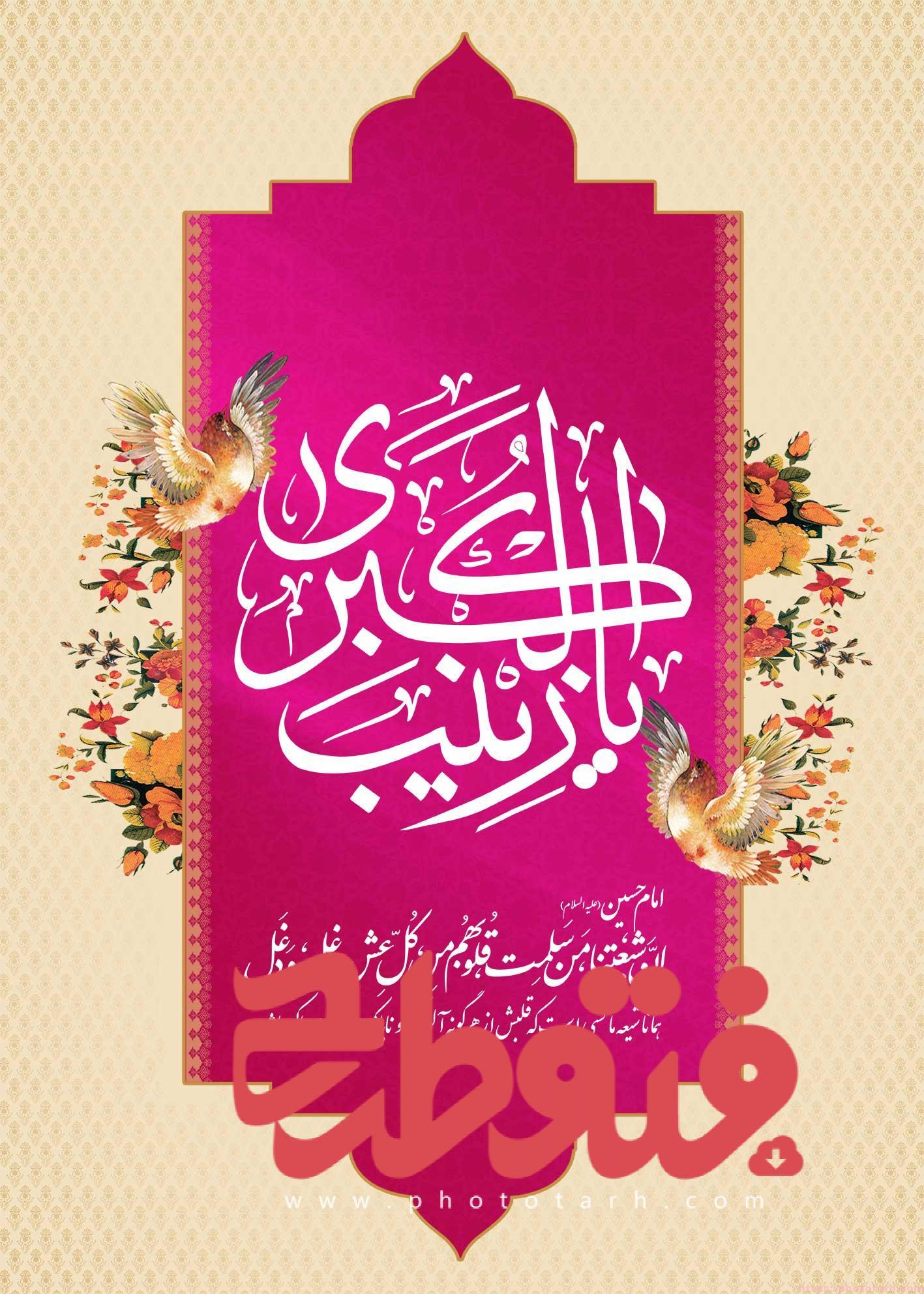 25 - طرح لایه باز ولادت حضرت زینب(س)