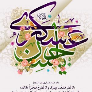 Avea94 300x300 - پوستر لایه باز ولادت امام حسن عسکری علیه السلام