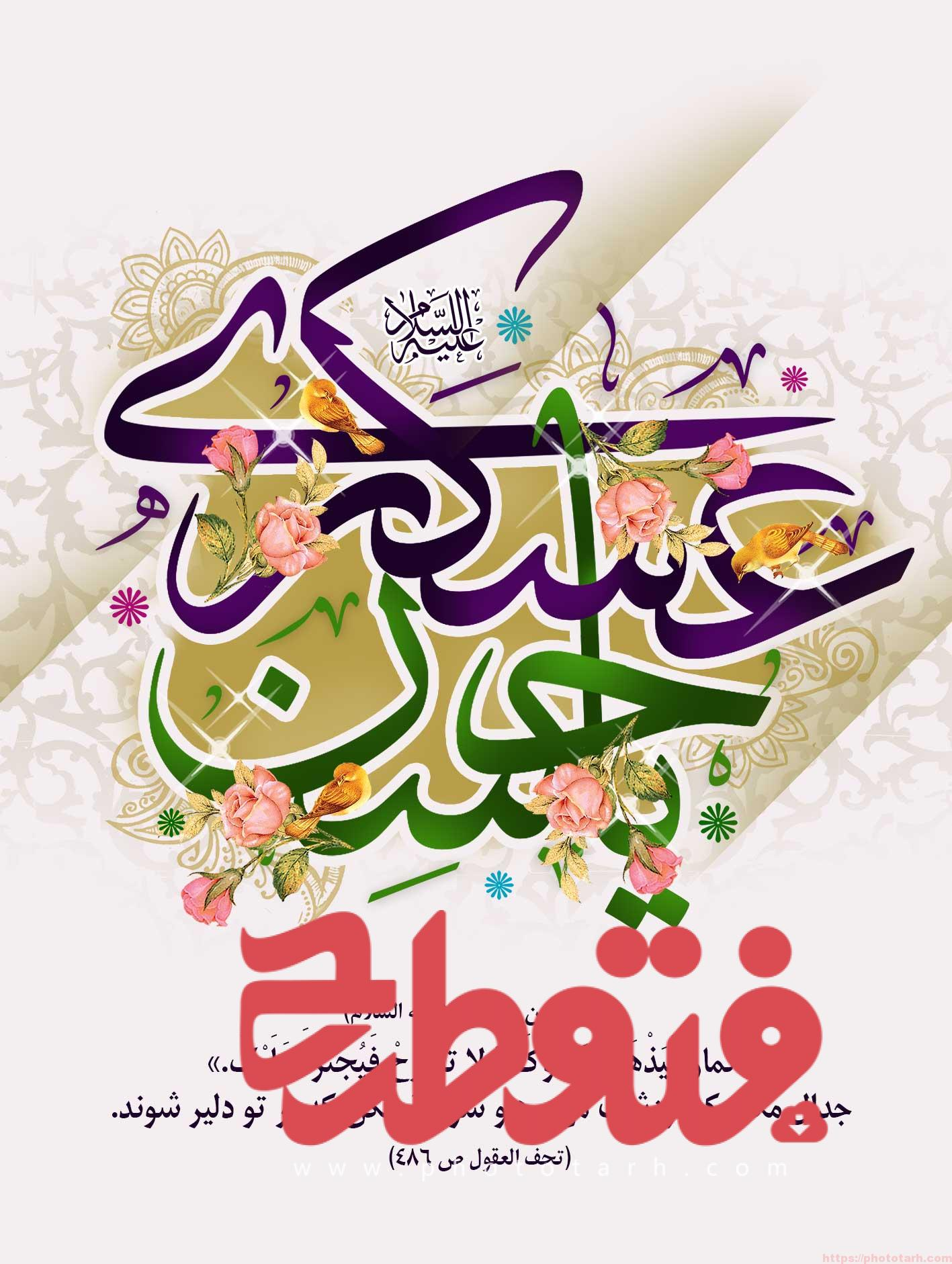 Avea94 - پوستر لایه باز ولادت امام حسن عسکری علیه السلام