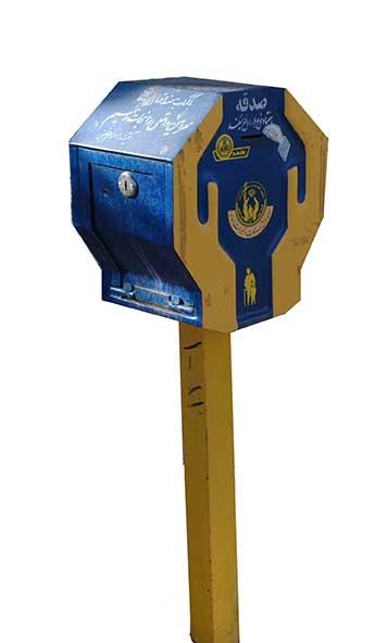 DSC 0107 1 - تصاویر باکیفیت صندوق صدقات