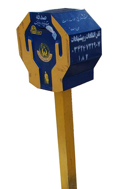 DSC 0109 - تصاویر باکیفیت صندوق صدقات