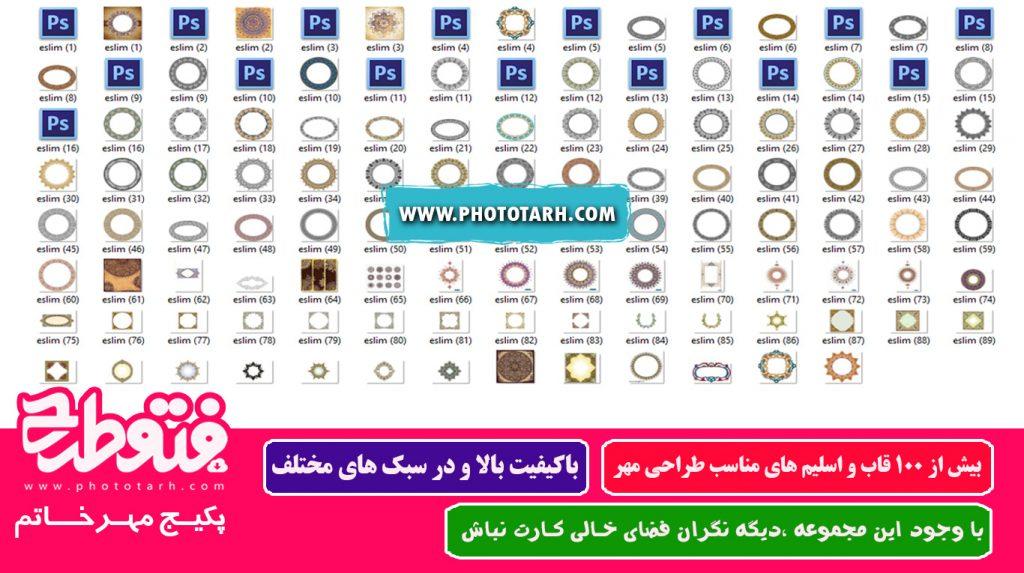 emkh 2 1024x573 - پکیج ابزار طراحی مهر خاتم