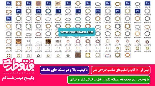 emkh 2 600x336 - پکیج ابزار طراحی مهر خاتم