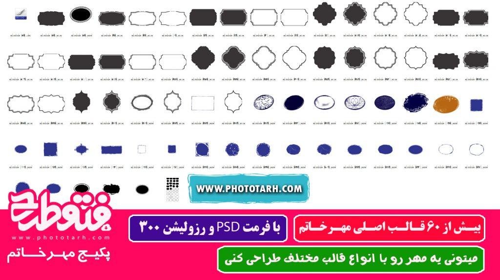 emkh 5 1024x573 - پکیج ابزار طراحی مهر خاتم
