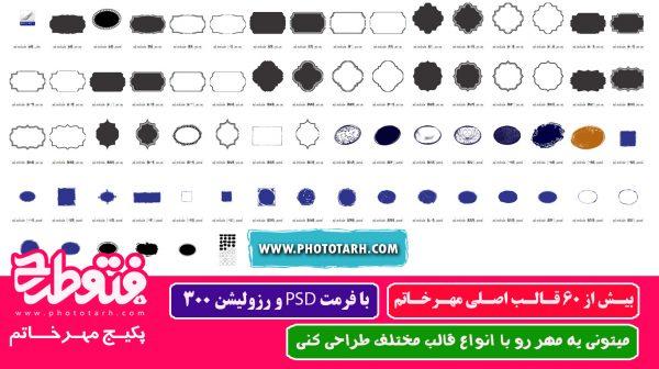 emkh 5 600x336 - پکیج ابزار طراحی مهر خاتم