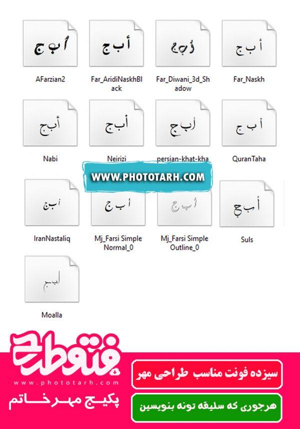 emkh 6 600x856 - پکیج ابزار طراحی مهر خاتم