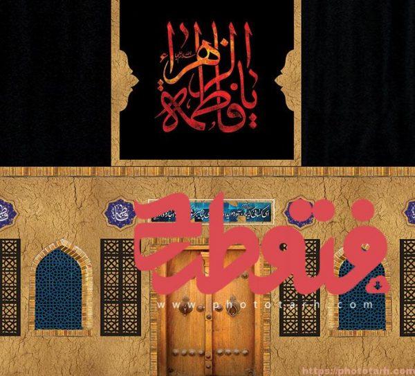 125nmfesmael 600x543 - دکور ایام فاطمیه شماره 5-