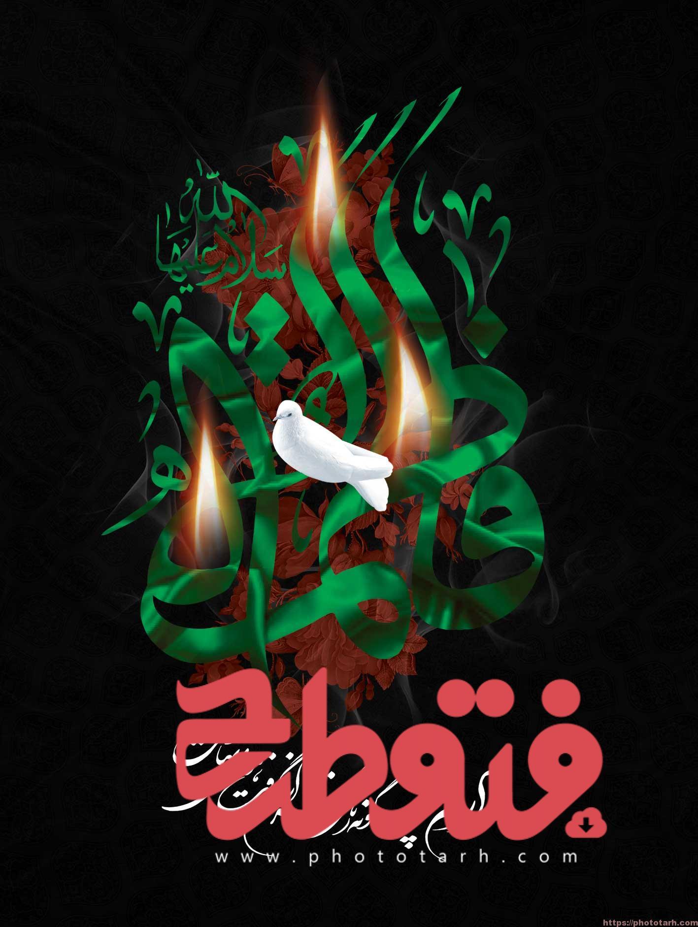 Af948 - طرح لایه باز ایام فاطمیه