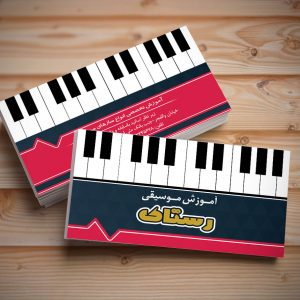 CARD MOCKUP 300x300 - طرح لایه باز کارت ویزیت آموزشگاه موسیقی