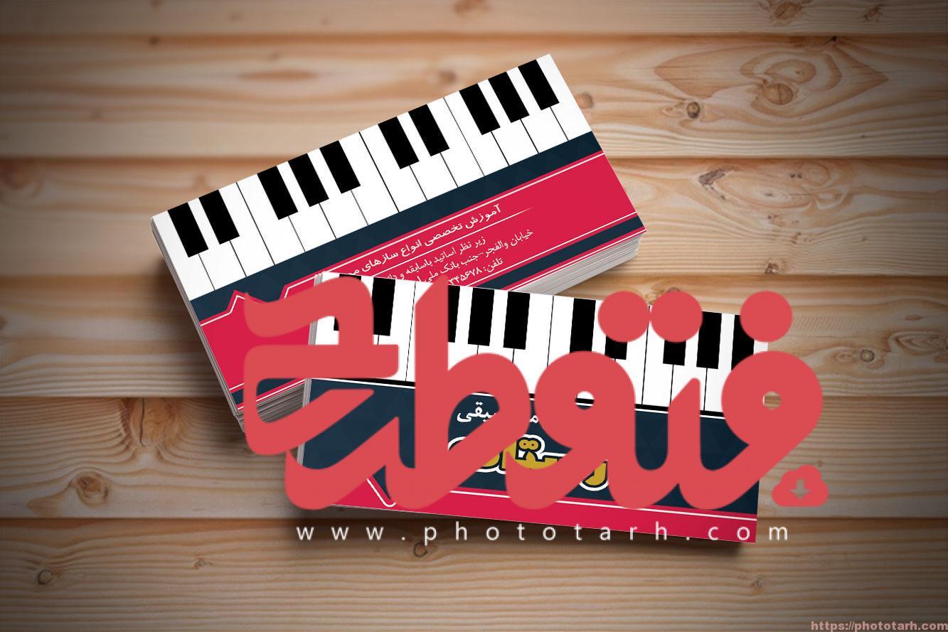 CARD MOCKUP - طرح لایه باز کارت ویزیت آموزشگاه موسیقی