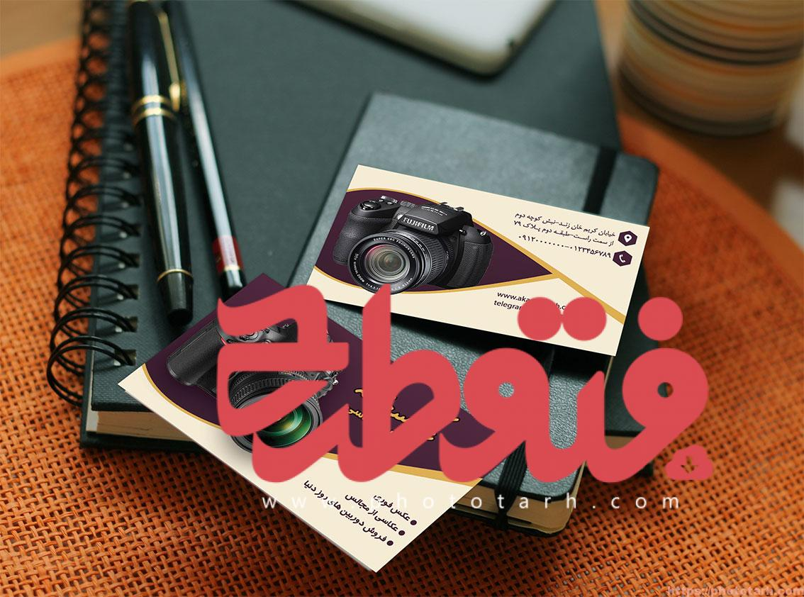 Card Visit Mockup 27 www - طرح لایه باز کارت ویزیت عکاسی