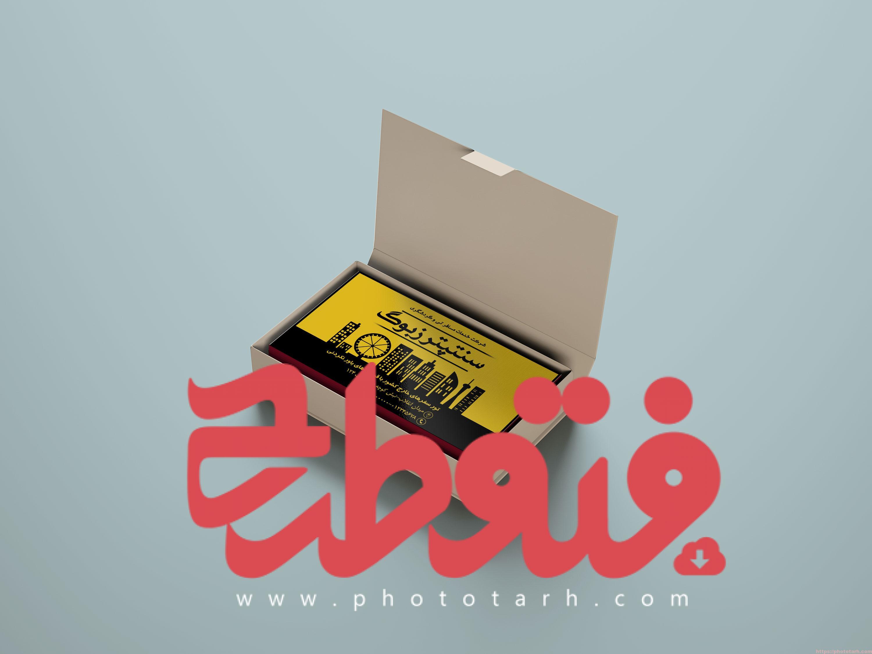 Card Visit Mockup 28 www - طرح لایه باز کارت ویزیت شرکت مسافربری