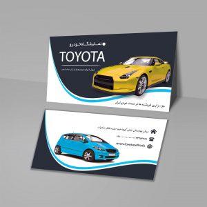 O74CG51 300x300 - کارت ویزیت لایه باز نمایشگاه اتومبیل