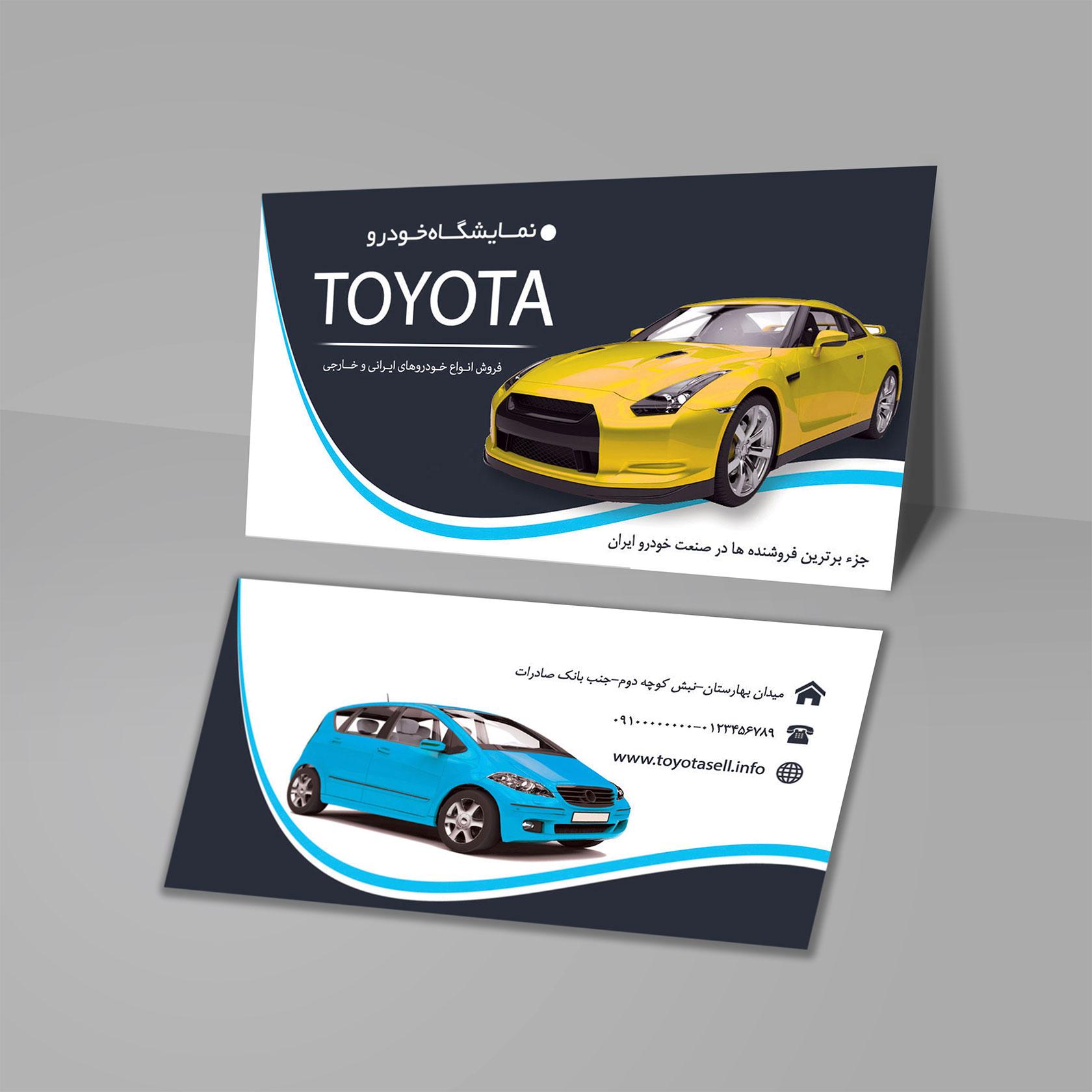 O74CG51 - کارت ویزیت لایه باز نمایشگاه اتومبیل