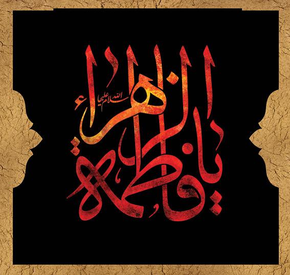 Untitled 1 - دکور ایام فاطمیه شماره 5-