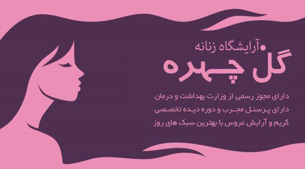 arayeshgah1 600x333 - کارت ویزیت لایه باز آرایشگاه