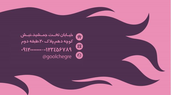 arayeshgah2 1 600x333 - کارت ویزیت لایه باز آرایشگاه