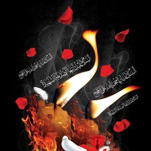 shhzahrajphoto 300x300 - طرح لایه باز شهادت حضرت زهرا(س)