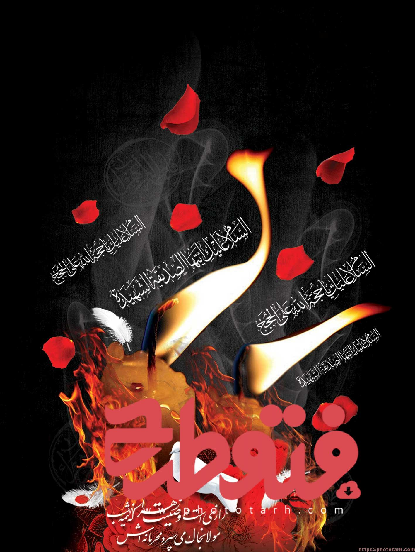 shhzahrajphoto - طرح لایه باز شهادت حضرت زهرا(س)