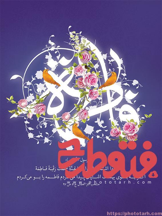 1 - طرح لایه باز ولادت حضرت زهرا