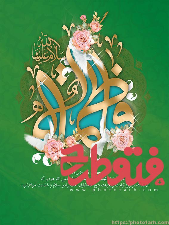 2 - طرح لایه باز ولادت حضرت زهرا