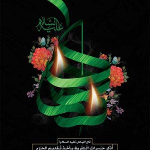 Asheh94 300x300 - طرح لایه باز شهادت امام هادی(ع)