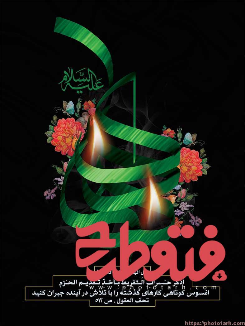 Asheh94 - طرح لایه باز شهادت امام هادی(ع)