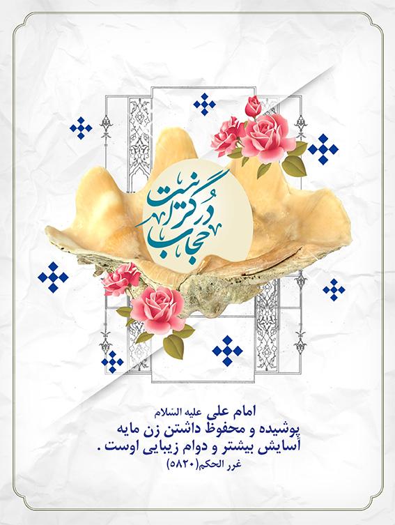 hejab 1 - پکیچ طرح های لایه باز حجاب