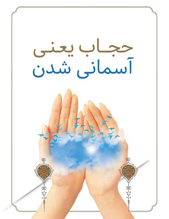 hejab 10 - پکیچ طرح های لایه باز حجاب