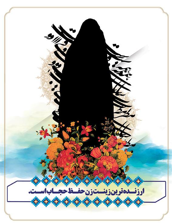 hejab 2 - پکیچ طرح های لایه باز حجاب