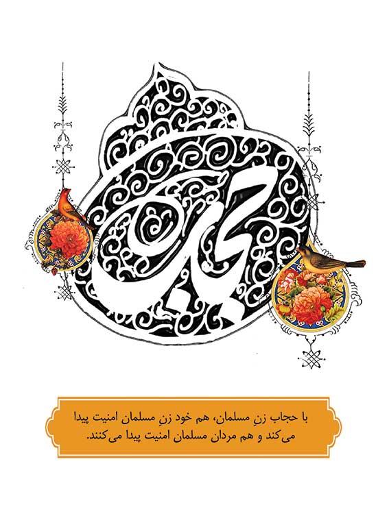 hejab 5 - پکیچ طرح های لایه باز حجاب