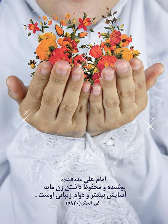 hejab 6 - پکیچ طرح های لایه باز حجاب