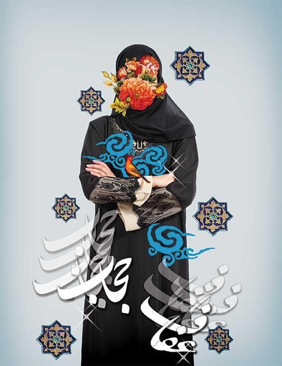 hejab 7 - پکیچ طرح های لایه باز حجاب