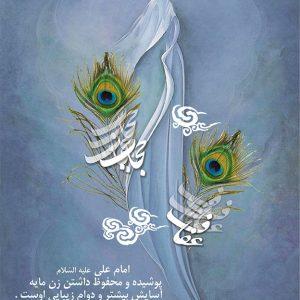 hejabpas 2 300x300 - طرح لایه باز حجاب