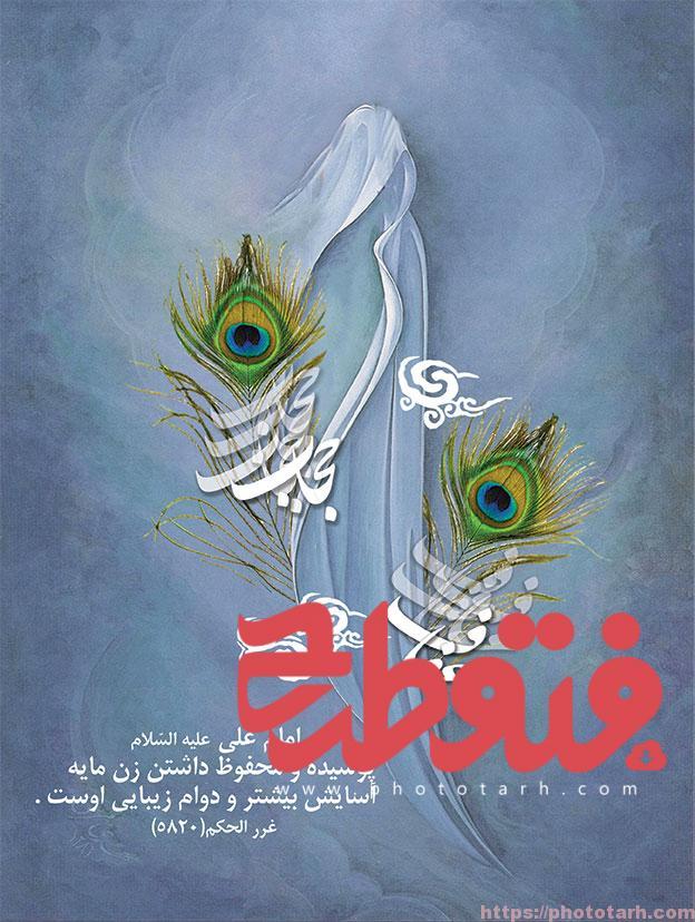 hejabpas 2 - طرح لایه باز حجاب