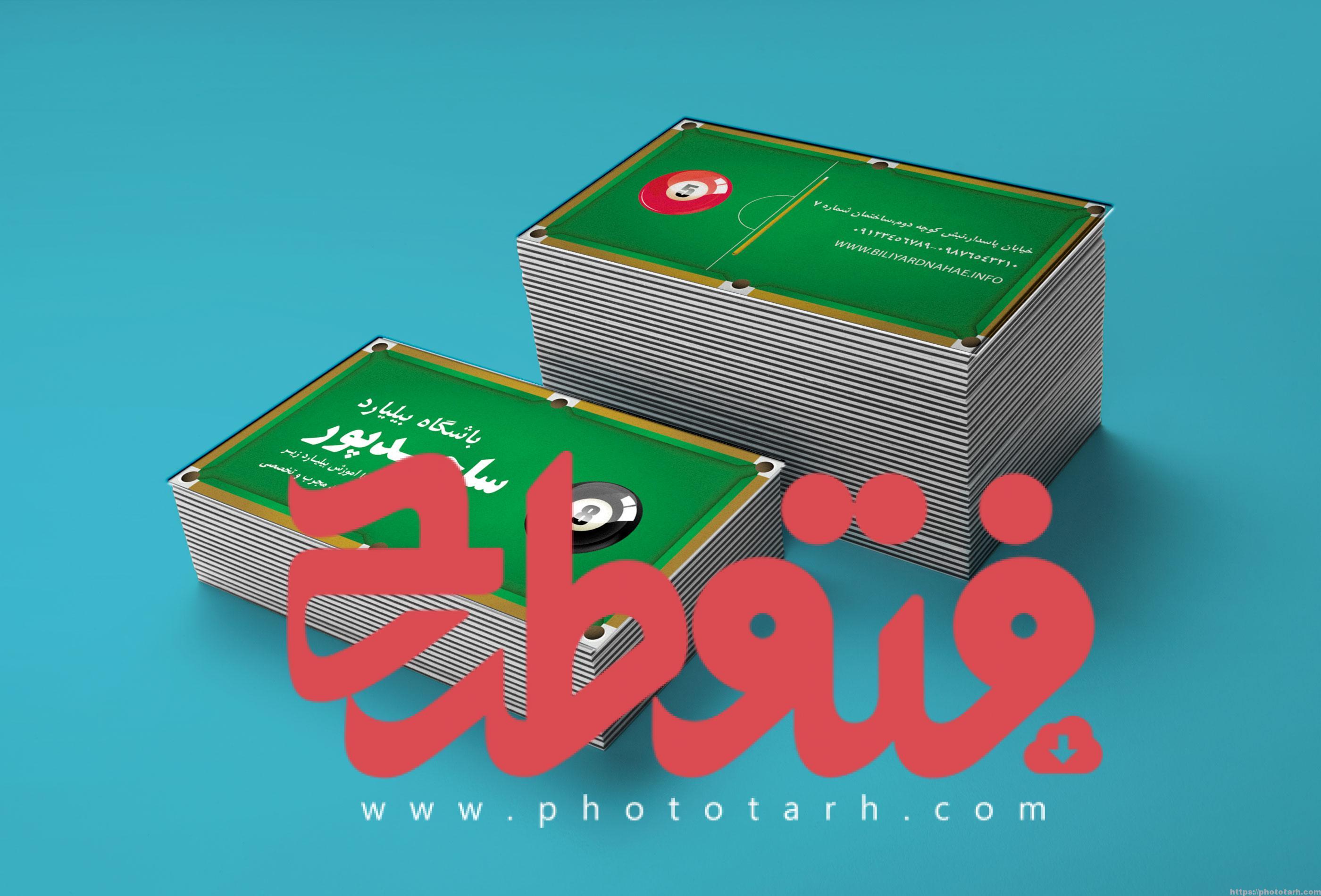 mukap 34 - کارت ویزیت لایه باز  باشگاه بیلیارد