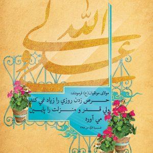 veelaadaateeemamaliiphoo 300x300 - طرح لایه باز ولادت امام علی (ع)