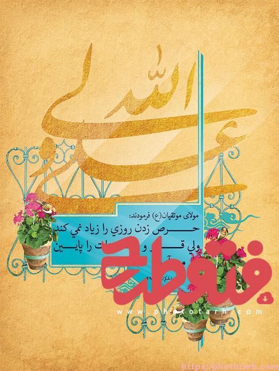 veelaadaateeemamaliiphoo - طرح لایه باز ولادت امام علی (ع)