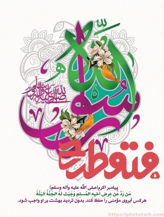 1 - طرح لایه باز مبعث رسول اکرم(ص)
