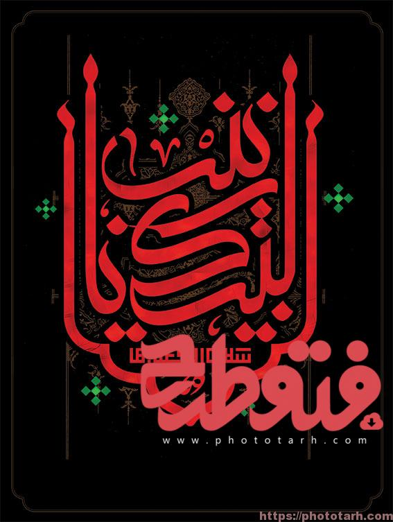 Aarbaeen95 - طرح لایه باز وفات حضرت زینب