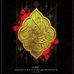 Avek95 300x300 - طرح لایه باز شهادت امام موسی کاظم