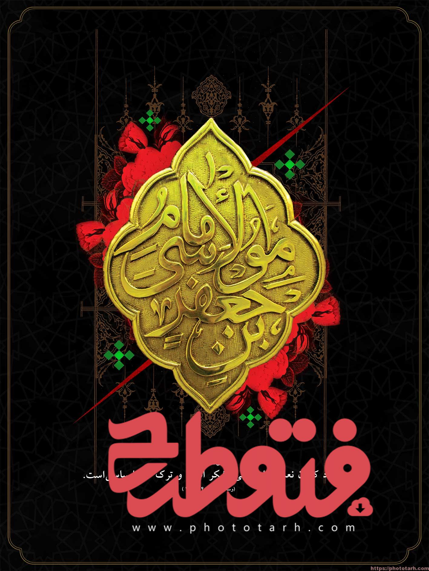 Avek95 - طرح لایه باز شهادت امام موسی کاظم